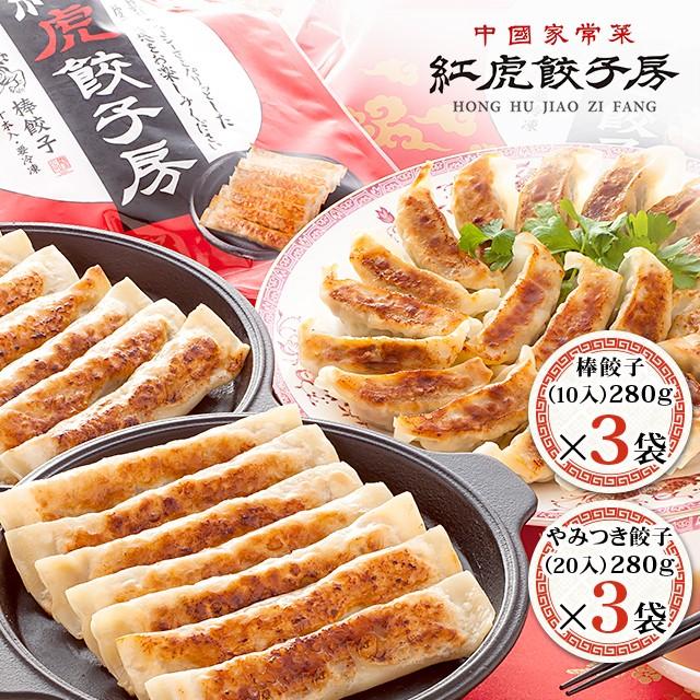 紅虎餃子房 棒餃子&やみつき餃子セット(90個) 冷凍 餃子