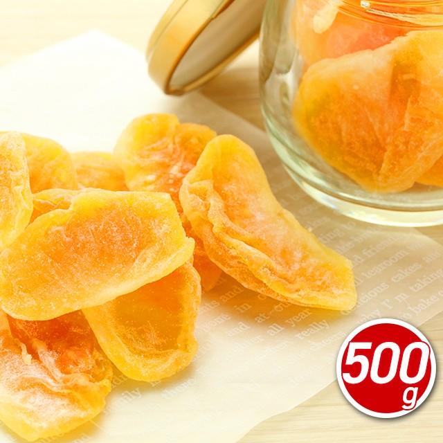 マンダリンオレンジ 500g タイ産 ドライフルーツ ドライみかん おやつ 間食