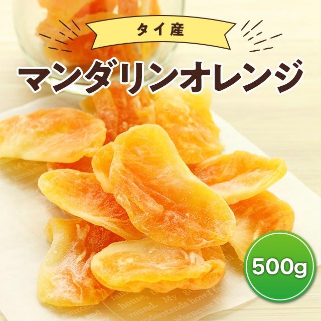 ドライフルーツ マンダリンオレンジ 500g タイ産 ドライみかん おやつ 間食