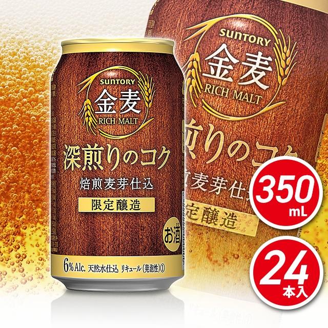 【送料無料】サントリー 金麦〈深煎りのコク〉350mL×24本(24本×1ケース)/限定 新ジャンル 第3のビール