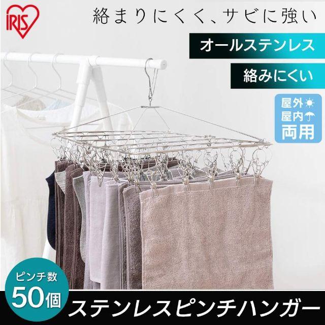 アイリスオーヤマ ステンレスピンチハンガー 洗濯ハンガー 洗濯 物干し 50ピンチ ステンレス 落ちにくい サビにくい 回転式 PIH-50SH