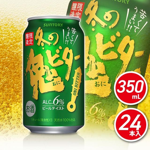 【送料無料】サントリー 冬の鬼ビター 350mL×24本(24本×1ケース)/限定 新ジャンル 第3のビール