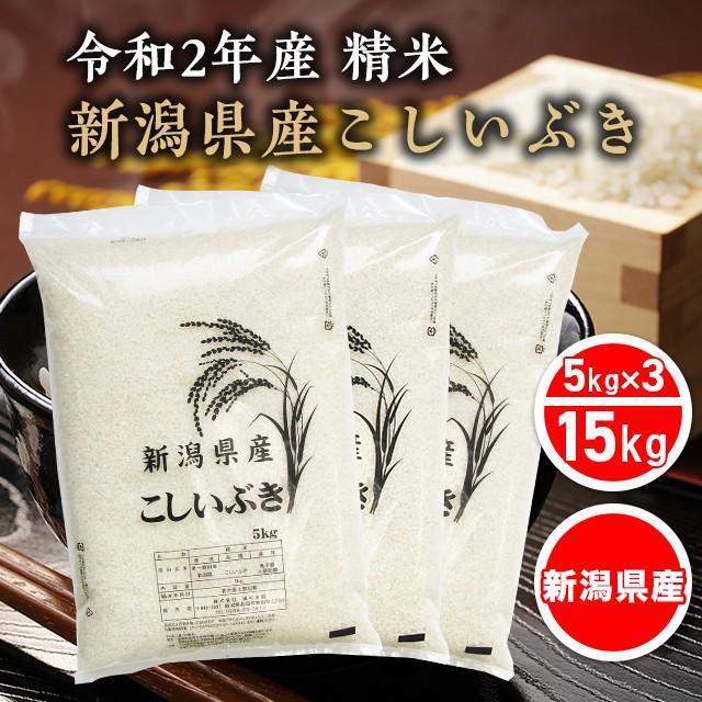 米 お米 新潟県産こしいぶき15kg (5kg×3) 令和2年産