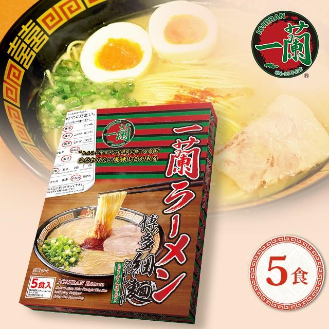 一蘭ラーメン 博多細麺ストレート 一蘭特製赤い秘伝の粉付 5食 ラーメン 豚骨 博多 福岡 名店