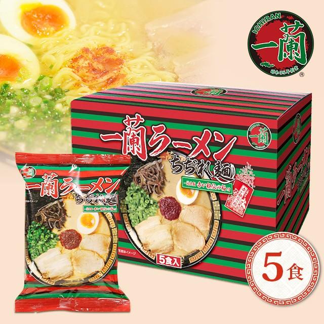 一蘭ラーメンちぢれ麺 一蘭特製 赤い秘伝の粉付 5食 ラーメン 豚骨 博多 福岡 名店
