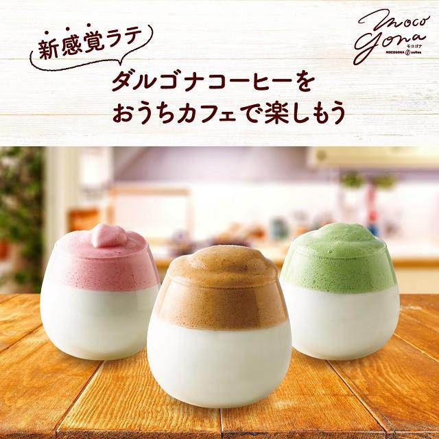 【訳あり】 泡立てて簡単ダルゴナコーヒー MOCO GONA(モコゴナ)【コーヒー/抹茶/いちご 選べる3種 12g×20袋 】 ※賞味期限近いため
