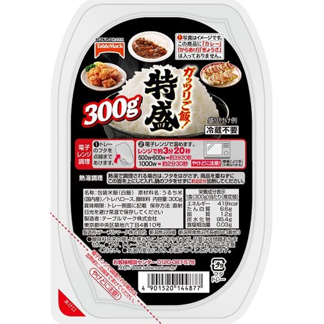 パックごはん ガッツリ飯!特盛 300g×12食 テーブルマーク レンジ米飯 パック米 ケース まとめ買い 備蓄
