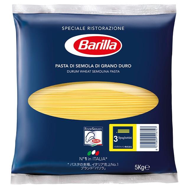 バリラ スパゲッティ No.3(1.4mm) 5kg 三菱食品 Barilla パスタ 乾麺 大容量 まとめ買い