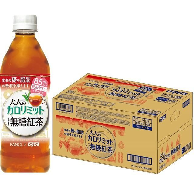 大人のカロリミット すっきり無糖紅茶 500ml×24本 PET