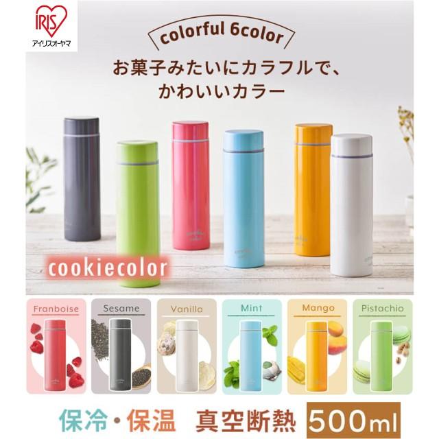 アイリスオーヤマ 水筒 ボトル ステンレスケータイボトル クッキーカラー 500mL SBC-S500 保冷 保温