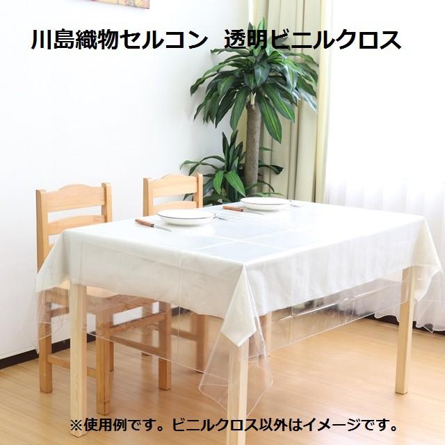 透明ビニールクロス 透明ビニールシート JJ1029 130×130cm 汚れ防止 テーブル ふける キズ防止 クリア