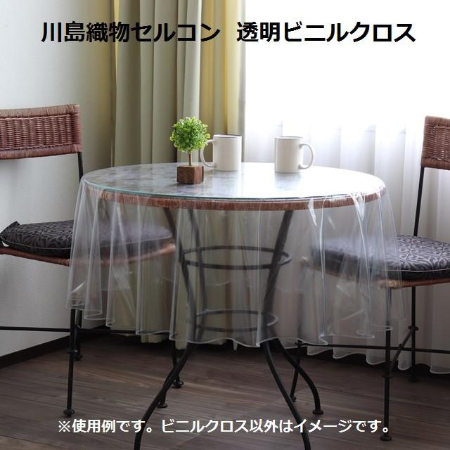透明ビニールクロス 透明ビニールシート JJ1029 180R 円形 汚れ防止 テーブル ふける キズ防止 クリア