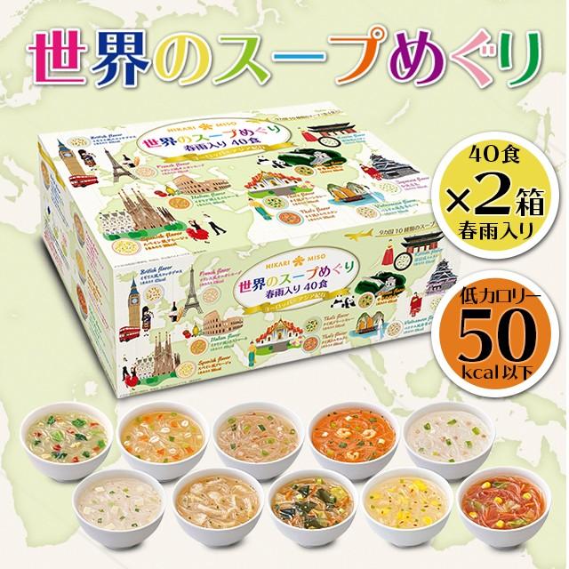 世界のスープめぐり 春雨入り 40食×2箱(計80食) ひかり味噌 インスタント スープ春雨 まとめ買い 大容量