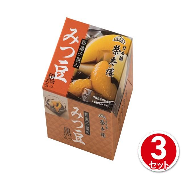 和菓子屋みつ豆 黒みつ225g(固形量130g)×3セット