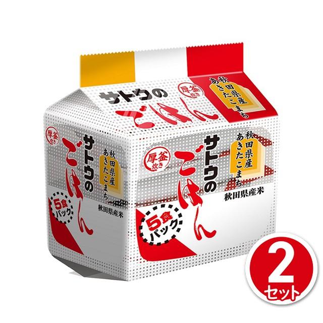 サトウのごはん 秋田県産あきたこまち 200g×5食×2セット サトウ食品 パックご飯 お米 レトルト まとめ買い 備蓄