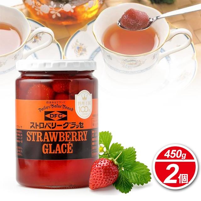 ストロベリーグラッセ 450g×2個 苺 こだわり ジャム コンフィチュール 瓶詰 パン ヨーグルト 紅茶
