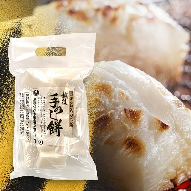 たかの 手のし餅 1kg×2袋 国産こがねもち米使用 もち モチ 大容量 まとめ買い 正月