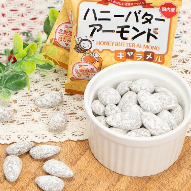 ハニーバター アーモンド キャラメル 12g×7袋×3セット 個包装 おやつ 健康 美容 小分け ナッツ 大容量 はちみつ