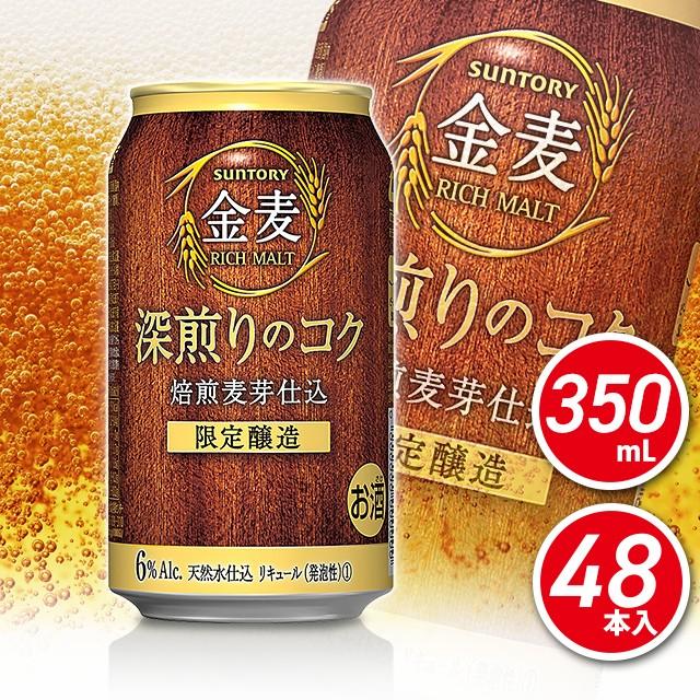 【送料無料】サントリー 金麦〈深煎りのコク〉350mL×48本(24本×2ケース)/限定 新ジャンル 第3のビール