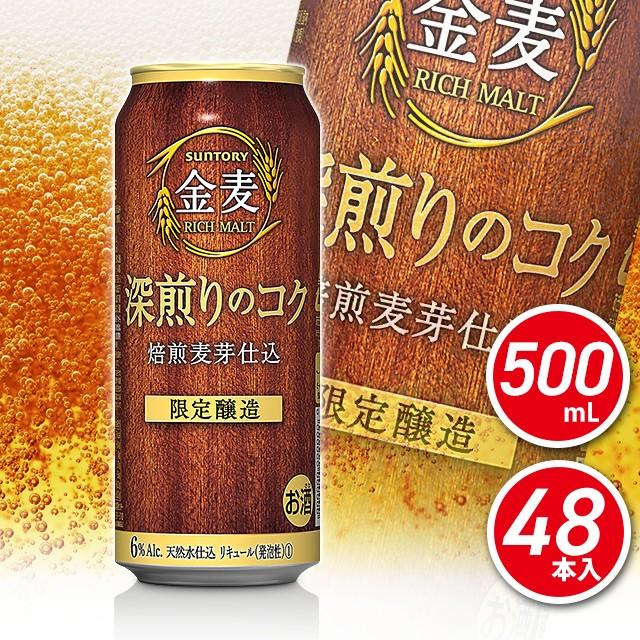 【送料無料】サントリー 金麦〈深煎りのコク〉500mL×48本(24本×2ケース)/限定 新ジャンル 第3のビール