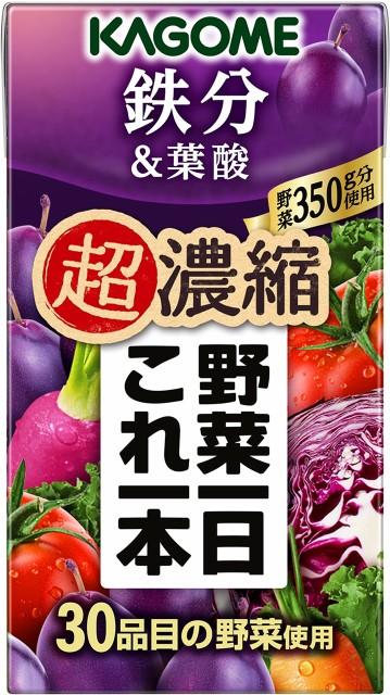 野菜ジュース カゴメ 野菜一日これ一本超濃縮 鉄分125ml 24本 2ケース