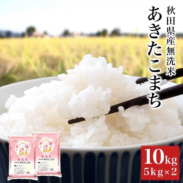 米 お米 無洗米 あきたこまち 10kg (5kg×2袋) 秋田県産 令和2年産