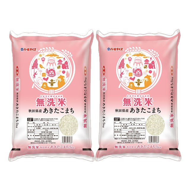 訳あり 米 お米 無洗米 あきたこまち 10kg(5kg×2袋) 秋田県産 令和2年産