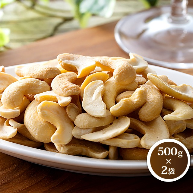 訳あり 割れカシューナッツ 500g×2袋/計1kg ナッツ カシューナッツ 大容量 おつまみ おやつ ファスナー付き包材