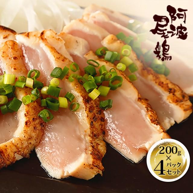 阿波尾鶏のたたきセット 200g×4パックセット 地鶏 チキン 冷凍