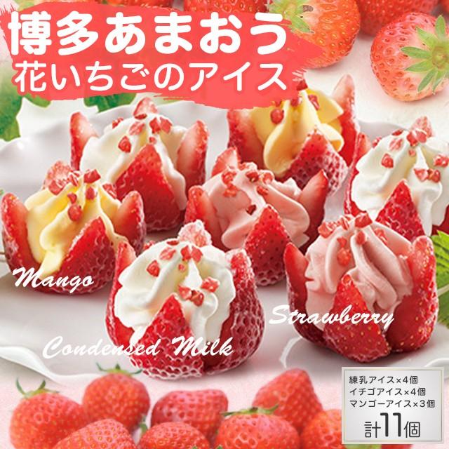 博多あまおう 花いちごのアイス A-DR 3種/計11個 苺 アイスクリーム ギフト 贈り物 あまおう苺 ご褒美 ストロベリー