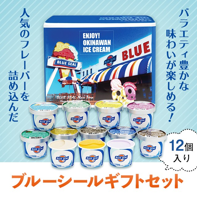 アイス ブルーシール ギフトセット 12個 沖縄 お取り寄せ ご当地 BLUE SEAL ミントチョコ 送料無料