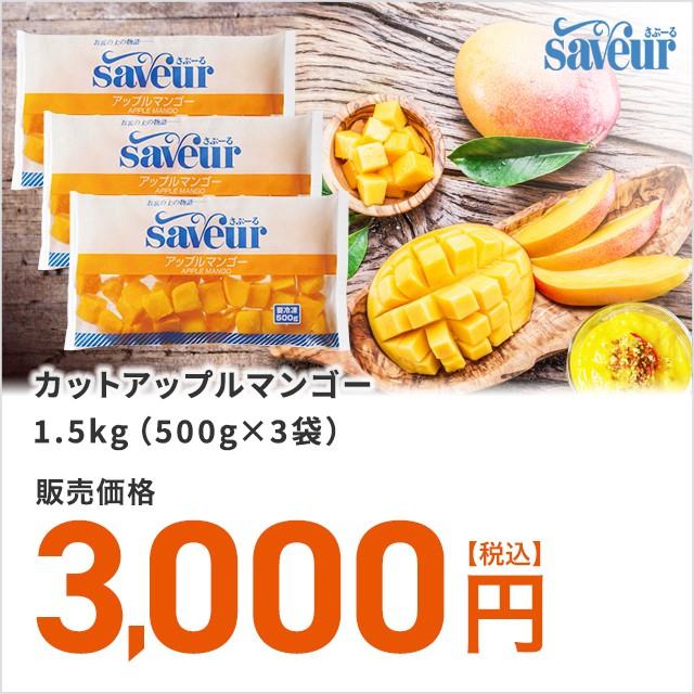 カットアップルマンゴー1.5kg(500g×3袋)