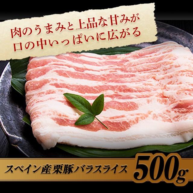 豚肉 スペイン産 栗豚バラスライス500g 冷凍