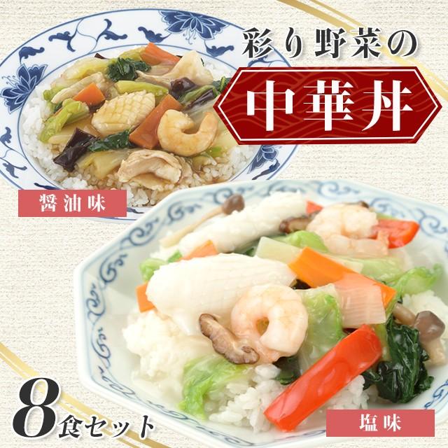 彩り野菜の中華丼 塩味・醤油味 180g×各4袋 計8袋 中華 丼 惣菜 冷凍