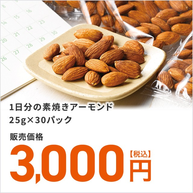 ナッツ 1日分の素焼きアーモンド 25g×30パック 大容量 無塩 小分け 素焼き