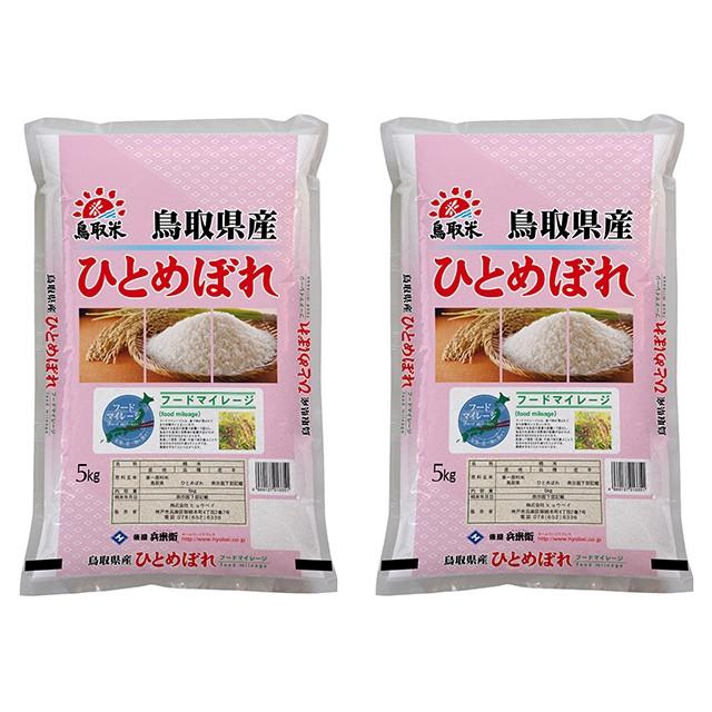 米 お米 精米 10kg(5kg×2) ひとめぼれ 鳥取県産 令和2年産