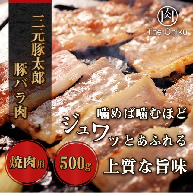 三元豚太郎豚バラ肉焼肉用500g メキシコ産 冷凍 BBQ 三枚肉
