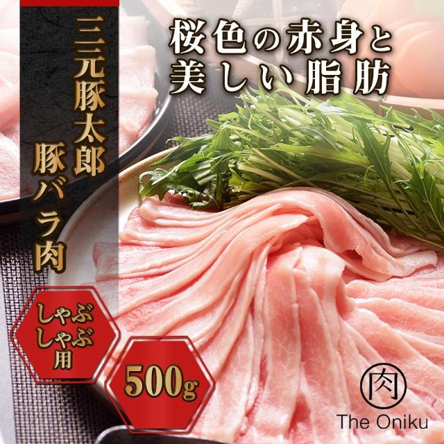 メキシコ産 三元豚太郎 豚バラ肉しゃぶしゃぶ用 500g 冷凍 薄切り 銘柄 ポーク