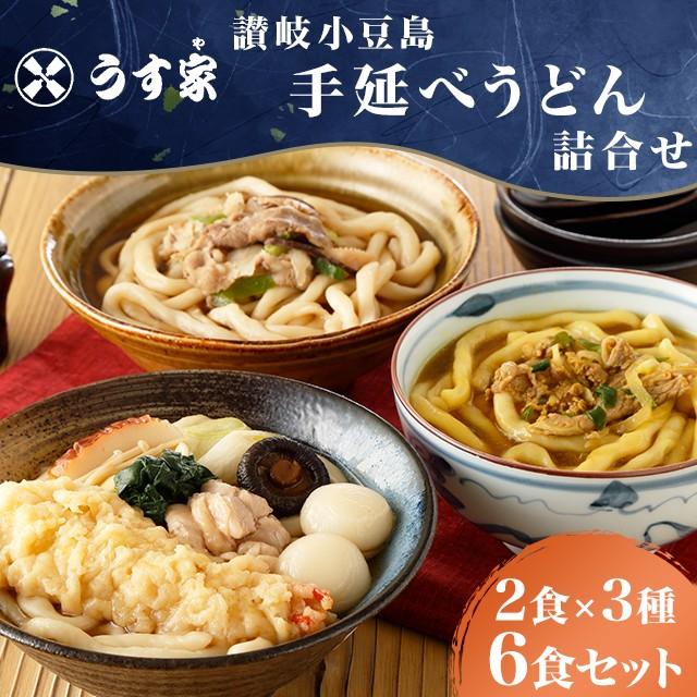 讃岐小豆島手延べうどん詰合せ 2食入り3種 計6食セット うどん 讃岐 手延べ 冷凍