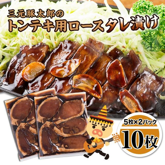 三元豚太郎 豚ロースタレ漬け トンテキ用 1kg(500g×2袋) 10枚入 冷凍 ステーキ ソテー 国内加工 ポーク メガ盛り