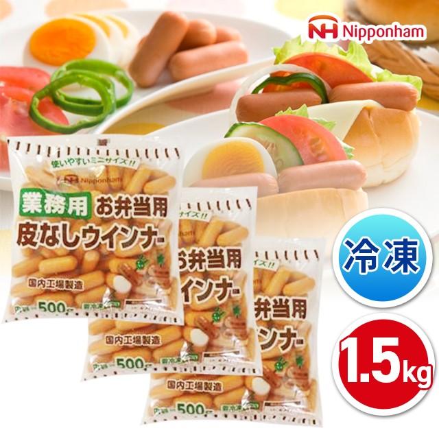 肉 日本ハム お弁当用皮なしウインナー1.5kg(500g×3袋)業務用 大容量 冷凍 国内製造