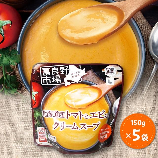 スープ レトルト食品 北海道産トマトとエビのクリームスープ 5袋 北海道 レトルトスープ レンジ調理可 時短 まとめ買い