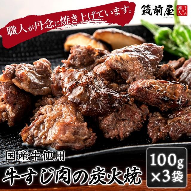 牛すじ肉の達人 国産牛すじ肉の炭火焼おつまみ100g×3袋 常温 ポスト投函 ビーフ