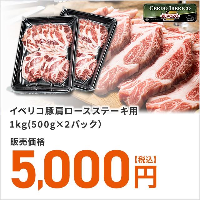 イベリコ豚肩ロースステーキ用1kg(500g×2パック) 冷凍 ソテー用 スペイン産 ポーク 国内加工