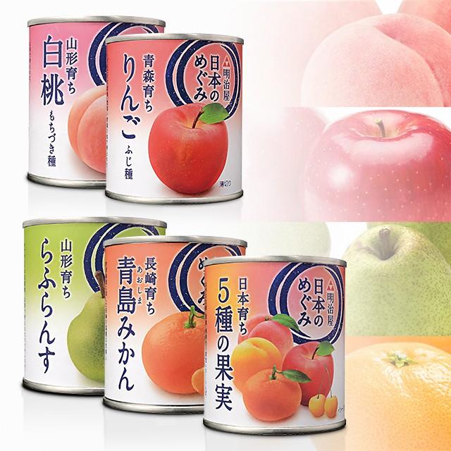 明治屋 日本のめぐみ フルーツ缶食べ比べセット 5種×各1個 果物 缶詰 アソート セット 詰め合わせ