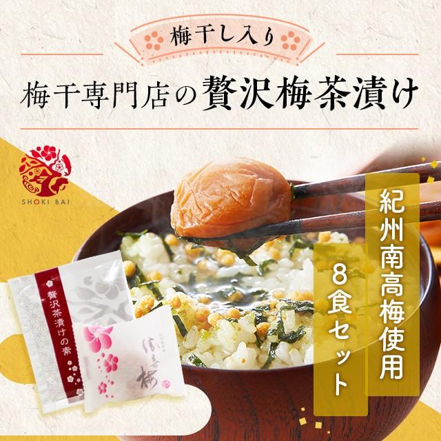 食品 インスタント食品 贅沢茶漬け8食セット 梅干し 梅入り お茶漬け 簡単 便利
