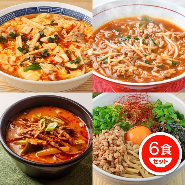アジアンラーメン アソート 6食 送料無料 麺 拉麺 お取り寄せ セット