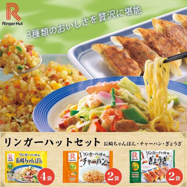 リンガーハットセット(長崎ちゃんぽん305g×4袋、チャーハン240g×2袋、ぎょうざ12個入×2袋) ちゃんぽん 炒飯 冷凍