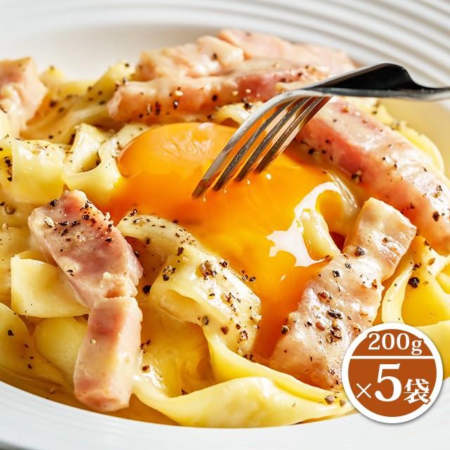 生パスタ 200g×5袋 送料無料 麺 フェットチーネ リングイネ 2種セット お取り寄せ