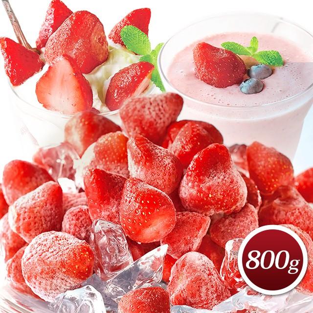 冷凍 神戸いちご 800g 冷凍 フルーツ